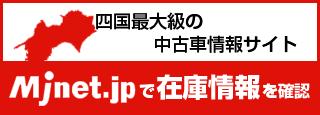 四国最大級の中古車情報サイト Mjnet.jp で在庫情報を確認